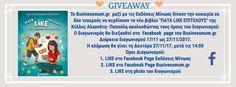 """Διαγωνισμός Businessmum.gr με δώρο δύο αντίτυπα του βιβλίου """"ΠΑΤΑ LIKE ΕΠΙΤΕΛΟΥΣ"""" της Kelly Alchanati Papouli http://getlink.saveandwin.gr/9Da"""