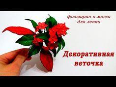 Виктория Смирнова. Декоративная веточка. Фоамиран и масса для лепки - https://www.youtube.com/watch?v=vAuVJpXBGXs