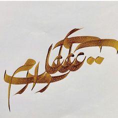 جای برای من و گنجشک زیاد است ولی به درختان خیابان تو عادت دارم Persian calligraphy Vahid Bakht