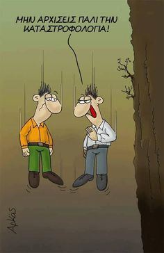 Arkas Funny Cartoons, Funny Memes, Funny Photos, Family Guy, Comics, Fictional Characters, Smile, Greek, Lol
