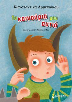 """My new ears"" A story about not hearing so well when grownups talk. illustrated by me, published by Minoas Preschool Education, Preschool Activities, Classroom Organization, Classroom Management, First Day Of School, Back To School, Class Rules, Social Skills, Book Publishing"