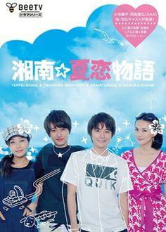 Shonan Natsukoi Monogatari (Japanese Mobile Drama).