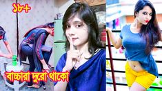 অস্থির বিনোদন😂😂বাংলা ফানি TikTok ভিডিও || Tiktok Bangla Funny Video Kiss Video, New Funny Videos, Bangla News, Indian Girls, Bollywood Actress, Actresses, Songs, Music, Youtube
