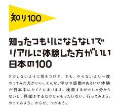 知リ100 知ったつもりにならないでリアルに体験した方がいい日本の100 20140627