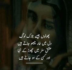 My Poetry, Poetry Quotes, Urdu Poetry, I Miss U, Tiny Tales, Broken Heart Quotes, My Diary, Deep Words, Deep Thoughts