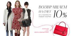 1. У каждого зарегистрированного в интернет-магазине VIP Avenue покупателя есть свой бонусный счет. 2. Мы начисляем на него 10% от стоимости каждой покупки в нашем интернет-магазине. 3. Вы можете расплатиться полученными бонусами за следующую покупку в нашем интернет магазине и вновь получить на свой счет дополнительные бонусные баллы!  http://vipavenue.ru/blog/77
