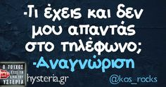 Funny Greek Quotes, Greek Memes, Funny Picture Quotes, Funny Quotes, Funny Clips, True Words, Just For Laughs, Just In Case, Quote Of The Day