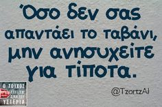 Click this image to show the full-size version. Greek Memes, Funny Greek Quotes, Funny Picture Quotes, Sarcastic Quotes, Favorite Quotes, Best Quotes, Words Quotes, Sayings, Funny Cards