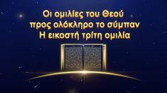 Οι ομιλίες του Θεού προς ολόκληρο το σύμπαν Η εικοστή τρίτη ομιλία Anna Miller, Christian Movies, Recital, Poems, Italy, Film, Movie Posters, Movie, Italia