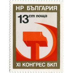bulgarian design- Пощенски марки | socmus