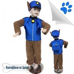 Σκύλος Διάσωσης αστυνομικός στολή για αγόρια που τους αρέσουν τα paw patrol