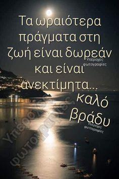Good Night, Good Morning, Quotes, Nighty Night, Buen Dia, Quotations, Bonjour, Good Night Wishes, Good Morning Wishes