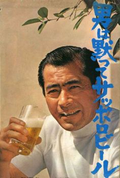 Sapporo beer ad: Mifune for Sapporo! Japanese Film, Japanese Artists, Vintage Japanese, Old Advertisements, Retro Advertising, Graphic Design Art, Graphic Design Illustration, Vintage Ads, Vintage Posters