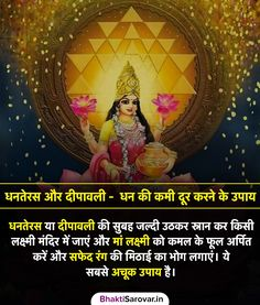 #Dhanteras #diwali #happydiwali #diwali2018 #jyotish #jyotishshastra #jyotishupay #jyotishvigyan #jyotishgyan #vaidikjyotish #vaidicjyotish #jyotishhindi Sanskrit Quotes, Sanskrit Mantra, Vedic Mantras, Hindu Mantras, Gernal Knowledge, General Knowledge Facts, Knowledge Quotes, Tips For Happy Life, Diwali Pooja