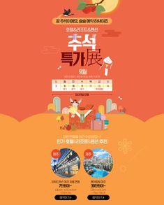 #2019년8월4주차#국문#인터파크 #추석특가전 interpark.com Page Design, Web Design, Web E, Event Page, Contents, Promotion, Bench, Poster, Travel