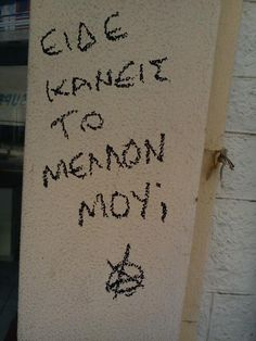 Greek Words, Greek Quotes, Deep Thoughts, Qoutes, Graffiti, Love Quotes, Poems, Mood, Anarchy