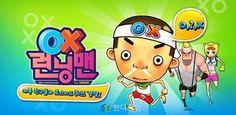 더어플 :: 모비클, 퀴즈 질주게임 'OX런닝맨' 카카오 버전 11월 27일 전격 출시 !!
