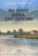 A beautiful book about five sisters lives and their strong bond to their roots and to eachother...by Greek writer Lena Manta.