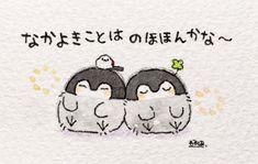 Kawaii Chibi, Kawaii Art, Penguin Party, Cute Characters, Fictional Characters, Cute Penguins, Stick Figures, One Pilots, Cute Images