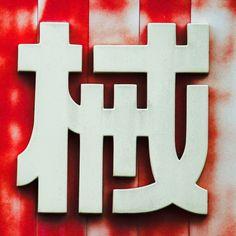 文字移植 Typo Design, Typography Poster Design, Bold Typography, Chinese Typography, Design Poster, Typography Letters, Typography Logo, Poster Designs, Lettering