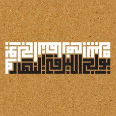 """يُولِجُ اللَّيْلَ فِي النَّهَارِ وَيُولِجُ النَّهَارَ فِي اللَّيْلِ"" الحج ٦١ - لقمان ٢٩ - فاطر ١٣ - الحديد ٦ Arabic Calligraphy Art, Arabic Art, Calligraphy Alphabet, Poster Ramadhan, Celtic Art, Celtic Dragon, Islamic Art Pattern, Islamic Paintings, Ad Art"