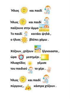 dreamskindergarten Το νηπιαγωγείο που ονειρεύομαι !: Ήλιος και παιδί της Ρένας Καρθαίου Greek Language, Second Language, Early Literacy, Summer Crafts, Seasons, Songs, Learning, Blog, Weather