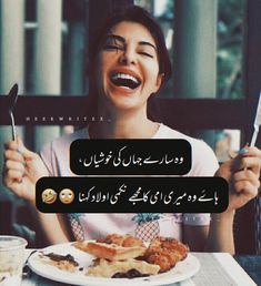 Urdu Funny Poetry, Funny Quotes In Urdu, Funny Girl Quotes, Girly Quotes, Jokes Quotes, Tough Girl Quotes, Cute Attitude Quotes, Cute Love Quotes, Best Smile Quotes