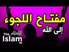 ✪ مفتاح اللجوء إلى الله ✪ كيف يحبك الله ◄ كلمات من ذهب || الشيخ فيصل بن عبد الرحمن الشدي - YouTube