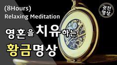[8시간] 영혼을 치유하는 황금명상, 마음을 치유하는 법, 병을 고치는 명상, 수면명상, 용서하는법, 스트레스를 푸는법,