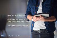 사람에 대한 평가는 주식과 같습니다.  떠도는 루머에 폭락, 폭등했다가 시간이 지난 후에 본질적 가치에 수렴됩니다.  주변 평가에 일회일비할 필요 없습니다.  - 생각을 뒤집으면 인생이 즐겁다  #좋은글 #톡톡힐링 Wise Quotes, Learn To Read, Korean, Learning, Sayings, Korean Language, Lyrics, Word Of Wisdom, Teaching