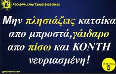 Funny Greek Quotes, Clever Quotes, Funny Photos, Haha, Jokes, Poster, Accessories, Humor, Intelligent Quotes