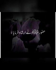 Best Islamic Images, Best Islamic Quotes, Muslim Love Quotes, Love In Islam, Islamic Phrases, Quran Quotes Love, Islamic Videos, Islamic Inspirational Quotes, Daughter Love Quotes