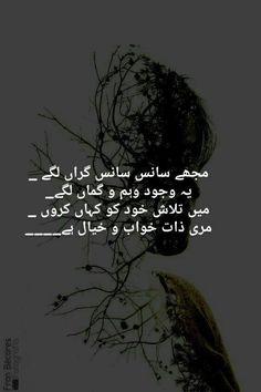 relationship quotes in urdu Nice Poetry, Love Romantic Poetry, Deep Quotes About Love, Poetry Quotes In Urdu, Best Urdu Poetry Images, Love Poetry Urdu, My Poetry, Urdu Quotes, Qoutes