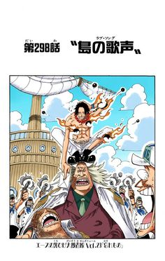 One Piece Anime, Ace One Piece, One Piece Chapter, One Piece Luffy, Manga Art, Manga Anime, Ten Mark, One Piece Images, Bd Comics