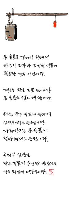 Wise Quotes, Famous Quotes, Inspirational Quotes, Korean Handwriting, Korean Quotes, Learn Korean, Life Words, Cool Words, Poems