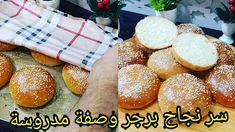 مينجحلكش خبز برقر هدي وصفة ليكم مدروسة مع سر نجاح برجر