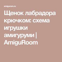 Щенок лабрадора крючком: схема игрушки амигуруми | AmiguRoom