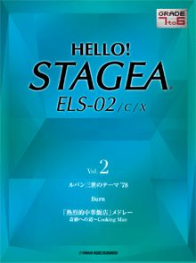 Hello! STAGEA ELS-02/C/X Electone music sheet. Registration data is available at www.tarotrade.com