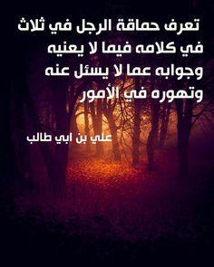 علي بن أبي طالب رضي الله عنه