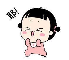 Cute Cartoon Pictures, Cute Love Cartoons, Naughty Kids, Cute Bear Drawings, Cute Love Gif, 1st Anniversary, Line Sticker, Cute Bears, Nara