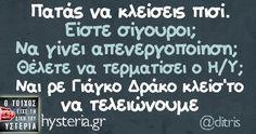 Πατάς να κλείσεις πισί. Είστε σίγουροι; Να γίνει απενεργοποίηση; Θέλετε να τερματίσει ο Η/Υ; Ναι ρε Γιάγκο Δράκο κλείσ'το να τελειώνουμε - Ο τοίχος είχε τη δική του υστερία Funny Greek Quotes, Funny Picture Quotes, Funny Photos, Funny Images, Funny Statuses, Have A Laugh, True Words, Just For Laughs, Funny Moments