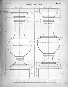 Балясины и д.р. (книга) Wood Turning Projects, Wood Projects, Wood Furniture Legs, Jewelry Store Design, Wood Vase, Candle Stand, Technical Drawing, Table Legs, Lathe