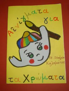 5ο ΝΗΠΙΑΓΩΓΕΙΟ ΚΑΛΑΜΑΤΑΣ- Αινιγματα για τα χρωματα School Projects, Kindergarten, Classroom, Colours, Education, Disney Characters, Blog, Kids, Crafts
