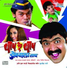 Released on 12 September, 2008. Starring Makarand Anaspure, Siddharth Jadhav, Tejasvini, Mohan Joshi, Vandana Gupte & Shweta Shinde.