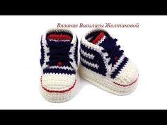Модные пинетки- кеды Converse All Star для новорожденного I (подошва) / Вяжем крючком для детей - YouTube