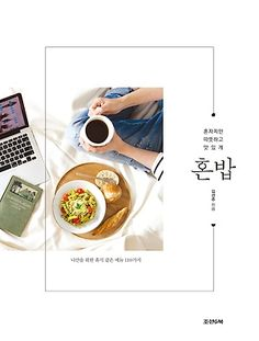 싸니까 믿으니까 인터파크도서 - 혼밥 Web Design, Email Design, Page Design, Book Layout, Web Layout, Layout Design, Book Cover Design, Book Design, Catalogue Layout