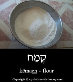 How to say Flour in Hebrew. Includes Hebrew vowels, transliteration (written with English letters) and audio pronunciation by an Israeli. Biblical Hebrew, Hebrew Words, Cultura Judaica, Learning A Second Language, Hebrew School, Religion, Learn Hebrew, Word Study, Love The Lord