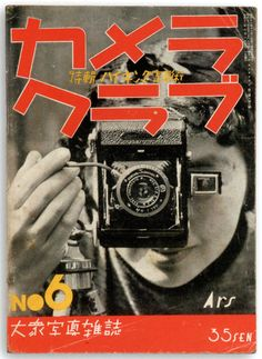 Magazine cover, 1937