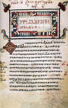 Codex Zographensis - Wikipedia
