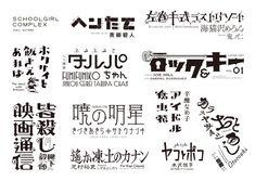 """川名潤さんのツイート: """"あまり普段ロゴ作らないけど(木緒さんに影響うけて)集めてみたら、ウネウネしてるのばかりだった。 """""""